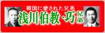 浅川伯教・巧兄弟資料館