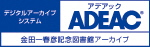 ADEAC:金田一春彦記念図書館アーカイブ